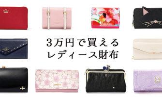 3万円で買えるレディース財布特集