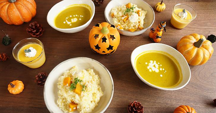 かぼちゃを使ったハロウィンパーティー料理レシピ