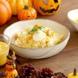 ハロウィンパーティに♪リゾット・スープ・プリン…かぼちゃ尽くしの簡単レシピ3選