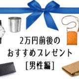 2万円前後で買える男性向けプレゼント27選!