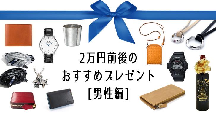 2万円前後で買える男性向けプレゼント