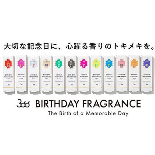 誕生日プレゼントに最適!366種類のオリジナル香水
