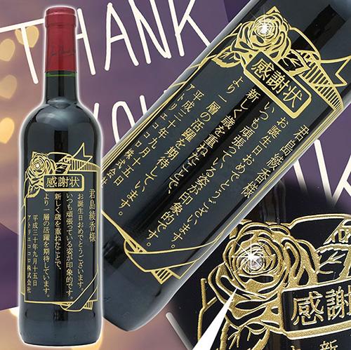 オリジナル感謝状 名前入り 赤ワイン - 名入れ お酒