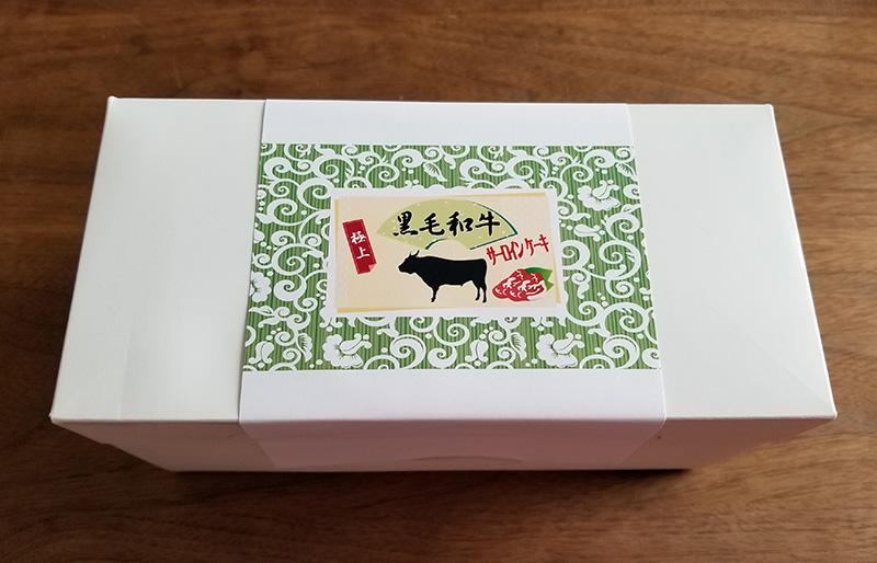肉ケーキ 和牛サーロインケーキ パッケージ