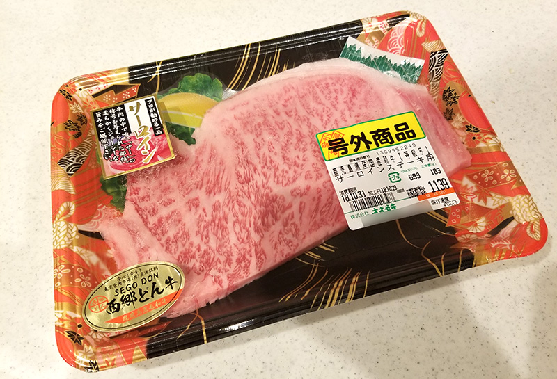 和牛サーロインステーキ肉
