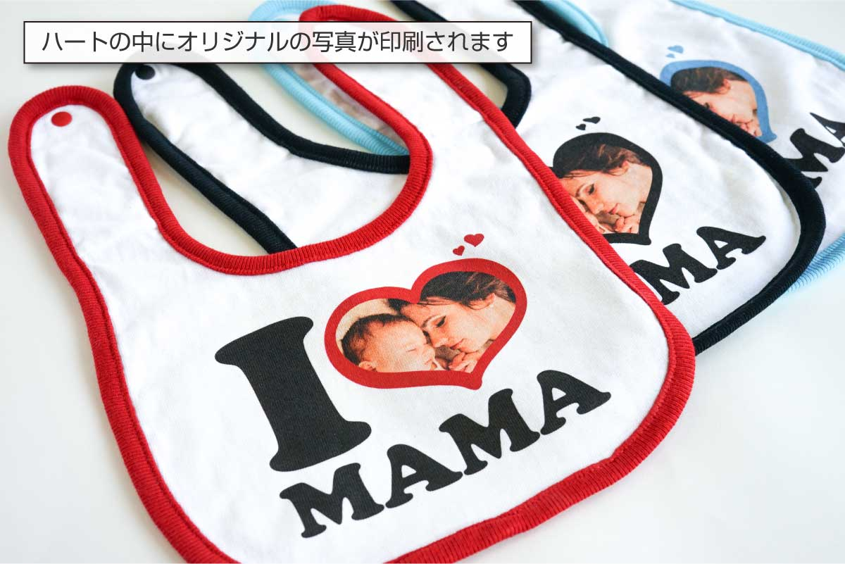 【アイラブ】写真入りアイラブパパ&ママよだれかけ(ビブ・スタイ)3枚セット