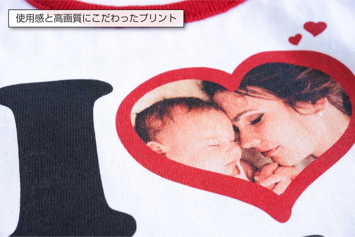 【アイラブ】写真入りアイラブパパ&ママよだれかけ(ビブ・スタイ)3枚セット 印刷方法 クオリティ