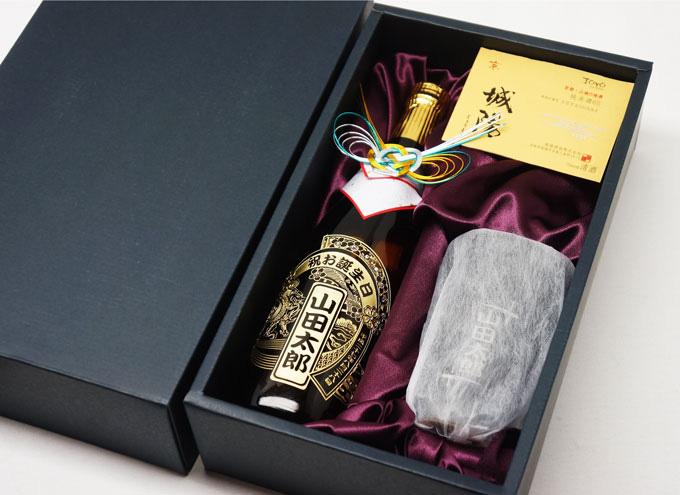 名入れ彫刻 純米酒 城陽720mlと陶器コップのセット