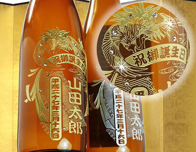 名入れ彫刻 純米酒 城陽720mlと陶器コップのセット 名入れ彫刻とキラキラスワロデコレーション