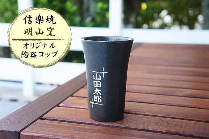 名入れ彫刻 純米酒 城陽720mlと陶器コップのセット 信楽焼の陶器のコップ