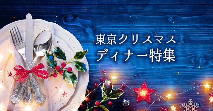 東京クリスマスディナー特集