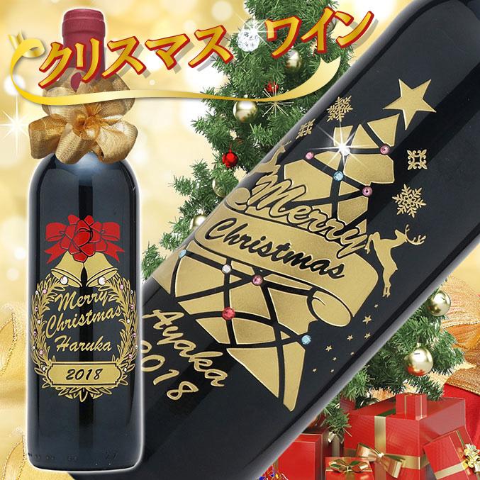 クリスマスデザインが素敵!「名前入りクリスマス彫刻ワイン」