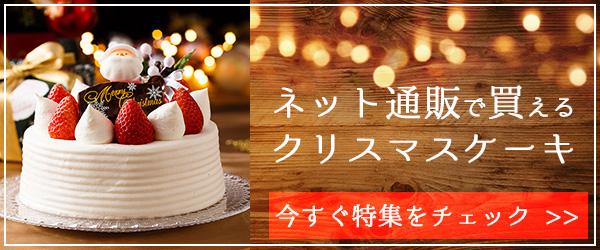 ネット通販で買えるクリスマスケーキ特集