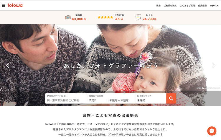 fotowa(フォトワ) 出張撮影サービス 子供 家族