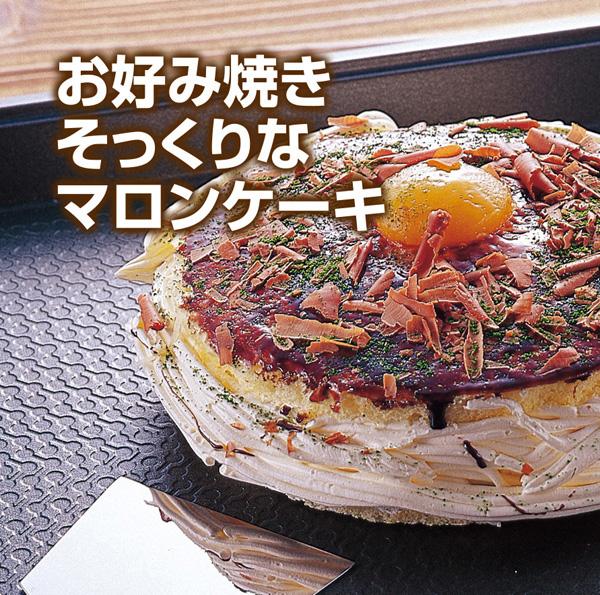 お好み焼きそっくりなマロンケーキ