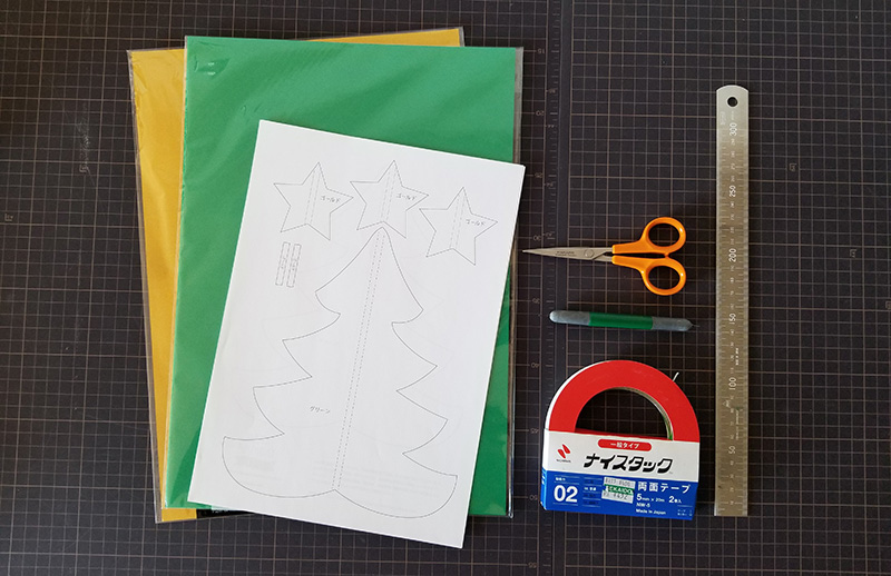 画用紙で作る!簡単ペーパークリスマスツリーの作り方 材料 用意するもの