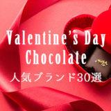 大人のバレンタインチョコレート〜おすすめ人気ブランドチョコ30選!