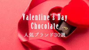 【2020】大人のバレンタインにおすすめの人気チョコレートブランド30選