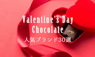 大人のバレンタインにおすすめの人気ブランドチョコ