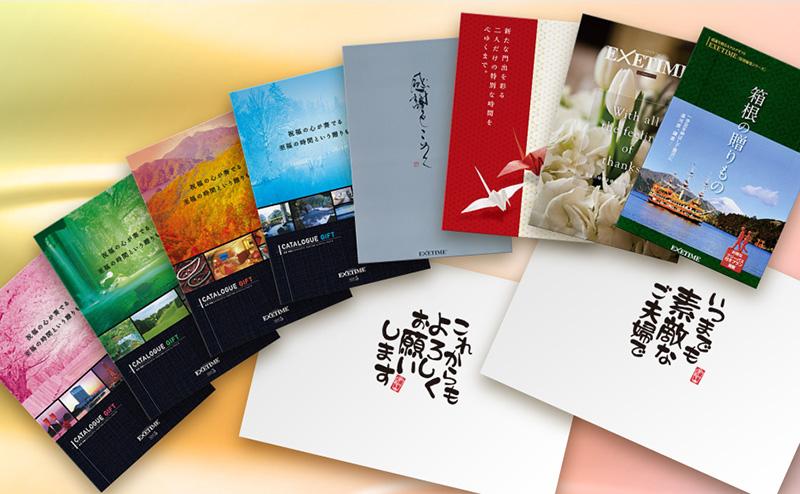 温泉・体験商品満載カタログギフト「EXETIME」 退職祝いギフト