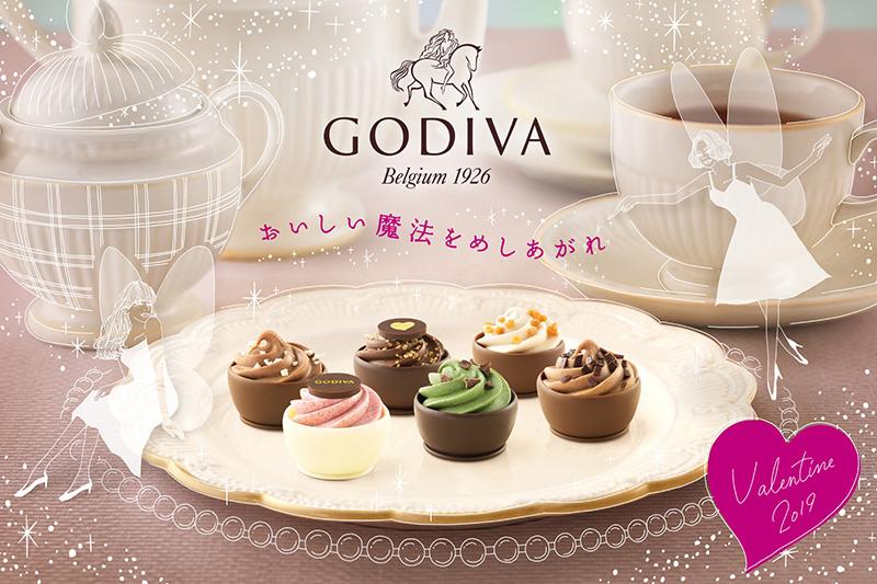 ゴディバ GODIVA 2019バレンタインコレクション