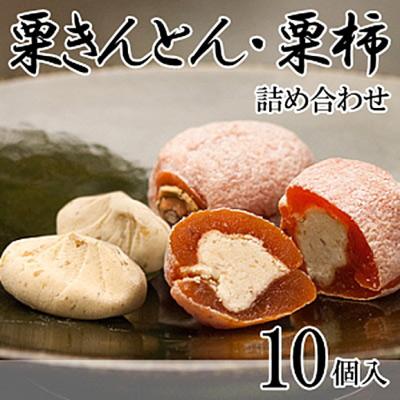 最高級和菓子栗柿セット