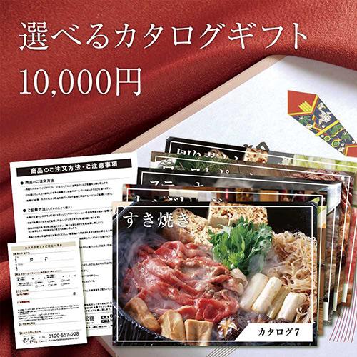 関西三大和牛・関西ブランド豚三大 選べるカタログギフト 10000円