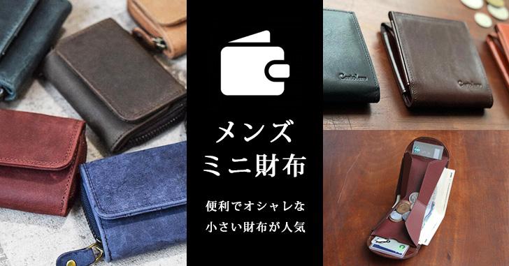 【メンズミニ財布まとめ】使いやすくてオシャレな小さい財布