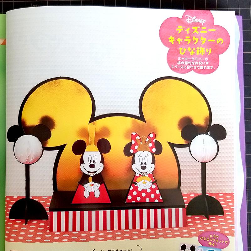 ディズニーキャラクター・ミッキー&ミニーの雛人形 手作り ハンドメイド 画用紙 プリプリ2019年2月号