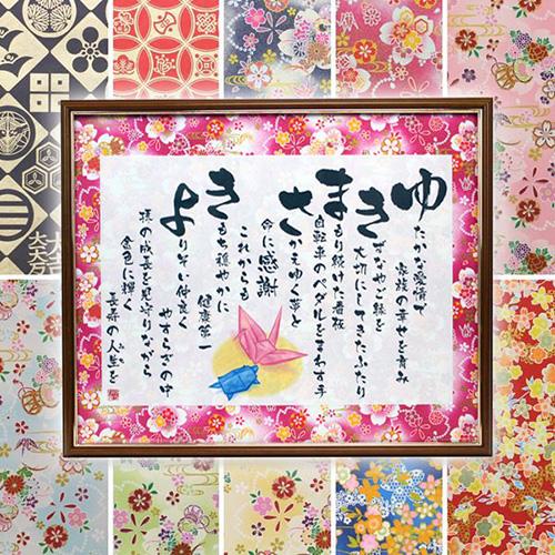 友禅和紙を使う、たった1つの「名前ちりばめ詩」