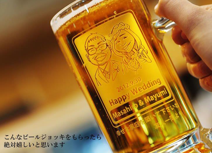 名入れ彫刻ビールジョッキ 退職祝いプレゼント