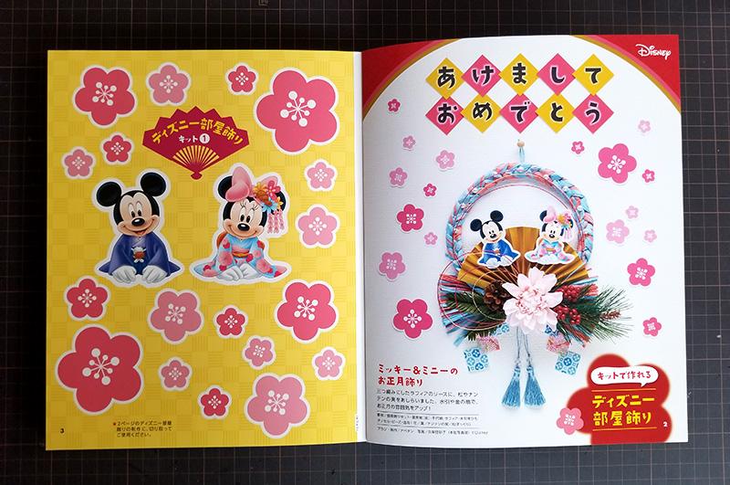 ミッキー&ミニーのお正月飾り 手作り ハンドメイド プリプリ2019年1月号