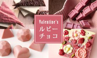 話題のルビーチョコレートはネット通販で!バレンタインにおすすめしたい12選