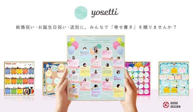 オンライン寄せ書き「yosetti」