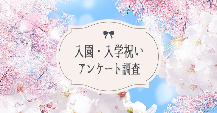 入園・入学祝いアンケート調査
