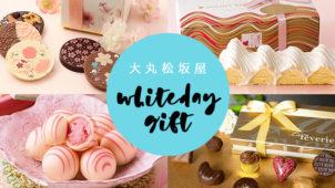 ホワイトデーのギフトにおすすめ!大丸松坂屋のスイーツ・お菓子