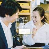 ギフトカードで贈れるFABRIC TOKYOのオーダースーツが、社会人男性へのプレゼントに最適!