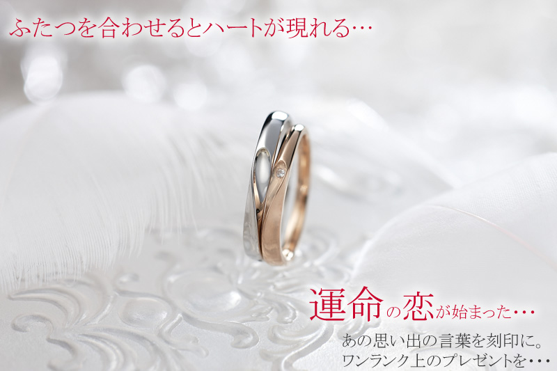 Lovers&Ring Truelove ピンクゴールド&ホワイトゴールド ペアリング