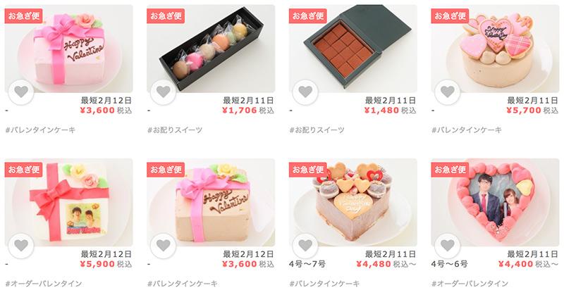 バレンタインケーキの「お急ぎ便」
