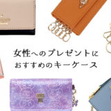 女性へのプレゼントにおすすめの人気ブランドキーケース12選!