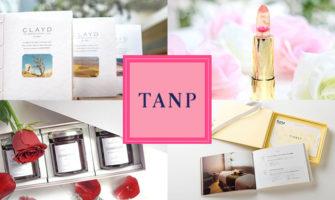TANPでプレゼントを買うとサプライズな演出いろいろ出来る!