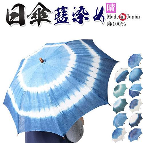 藍染め日傘
