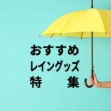 【レイングッズ特集】傘・長靴・レインコートなど梅雨時のプレゼントにおすすめのグッズを紹介