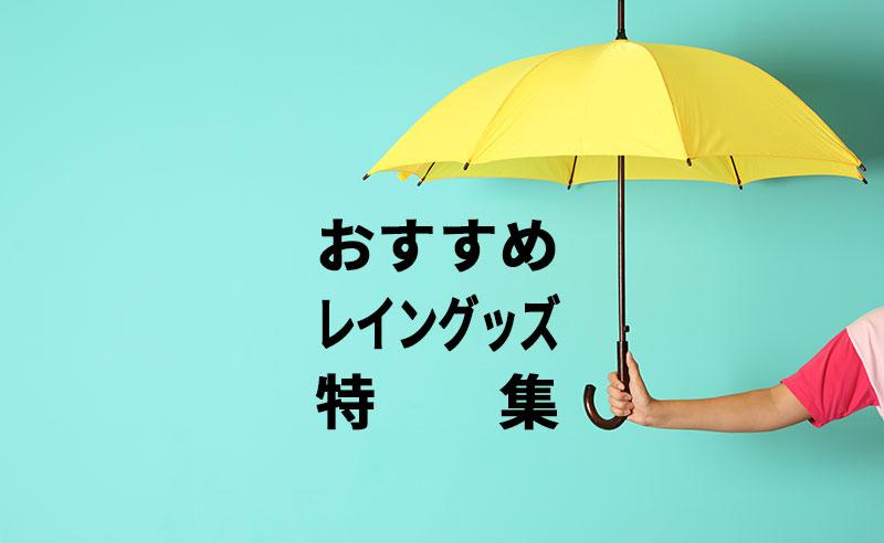 【レイングッズ特集】傘・長靴・レインコートなど梅雨時のプレゼントにおすすめのグッズを紹介!
