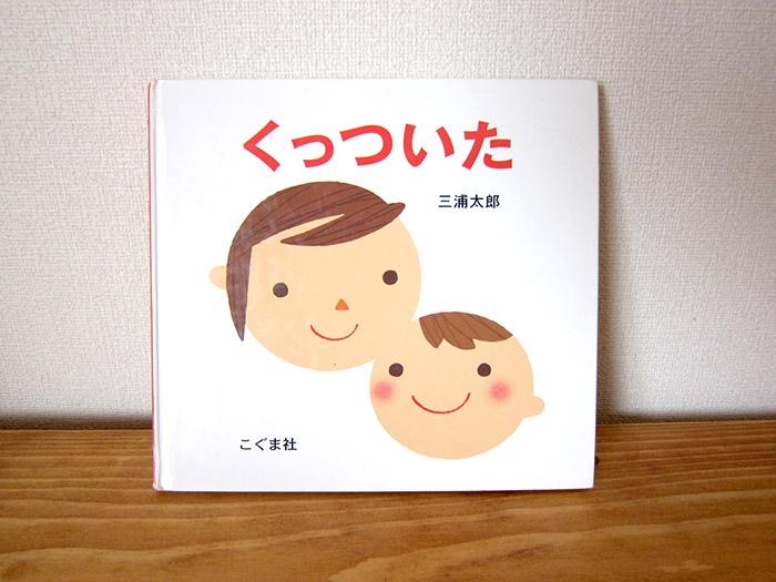 0歳からの絵本「くっついた/三浦太郎」レビュー