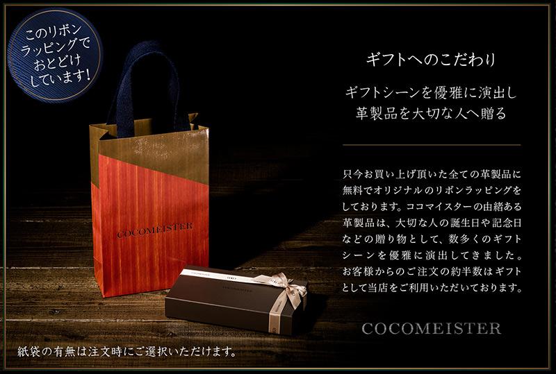 ギフトラッピングが素敵なので、プレゼントに最適!男好みな渋い財布「ココマイスター・ベテルギウス」