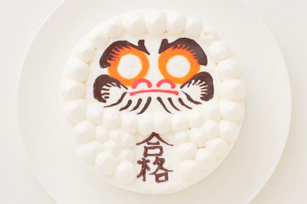 合格祝、目標達成の白だるまケーキ おもしろケーキ