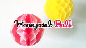 ハニカムボールの作り方