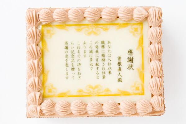 感謝状ケーキ おもしろケーキ