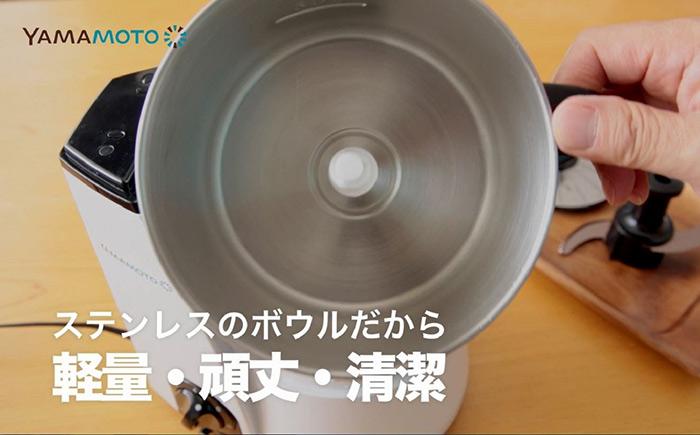 YAMAMOTO フードプロセッサー マスターカット